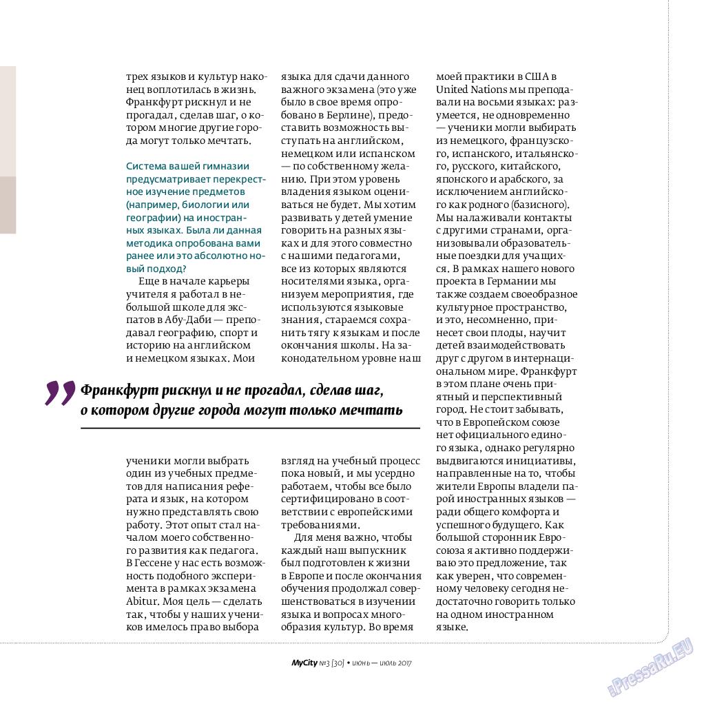 My City Frankfurt am Main (журнал). 2017 год, номер 30, стр. 15
