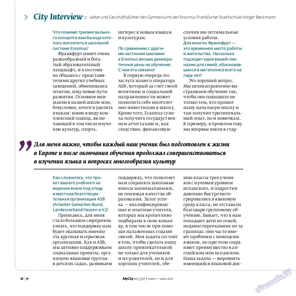My City Frankfurt am Main (журнал). 2017 год, номер 30, стр. 16