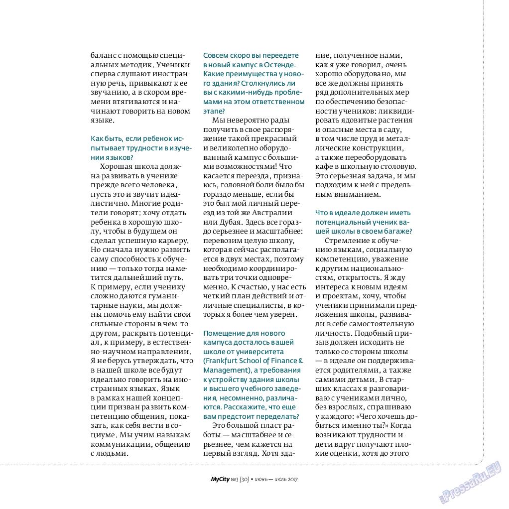 My City Frankfurt am Main (журнал). 2017 год, номер 30, стр. 17