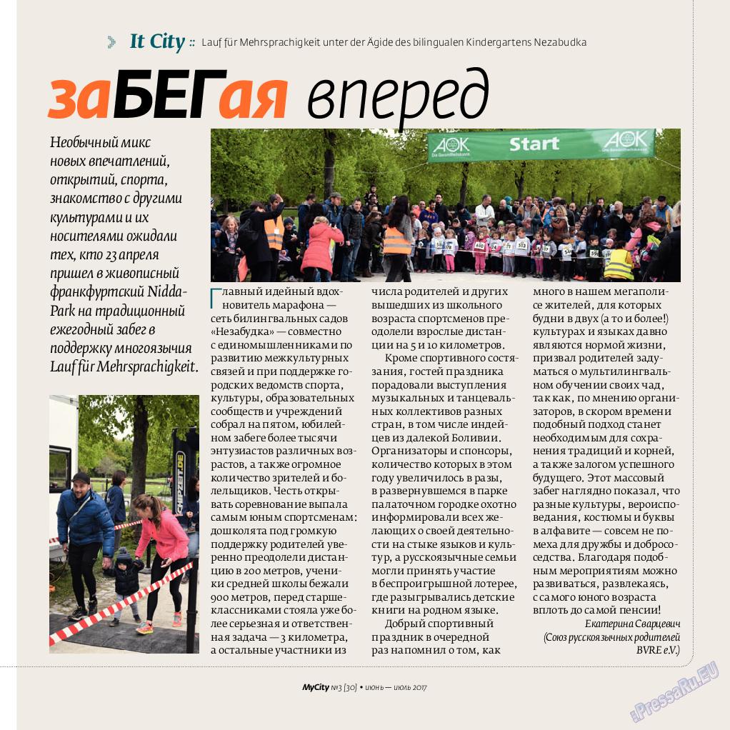 My City Frankfurt am Main (журнал). 2017 год, номер 30, стр. 19