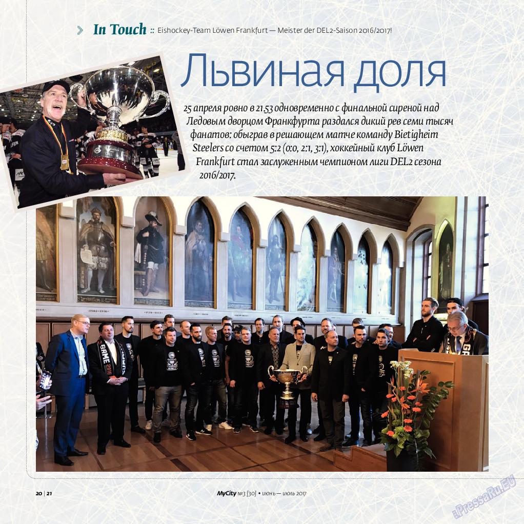 My City Frankfurt am Main (журнал). 2017 год, номер 30, стр. 20