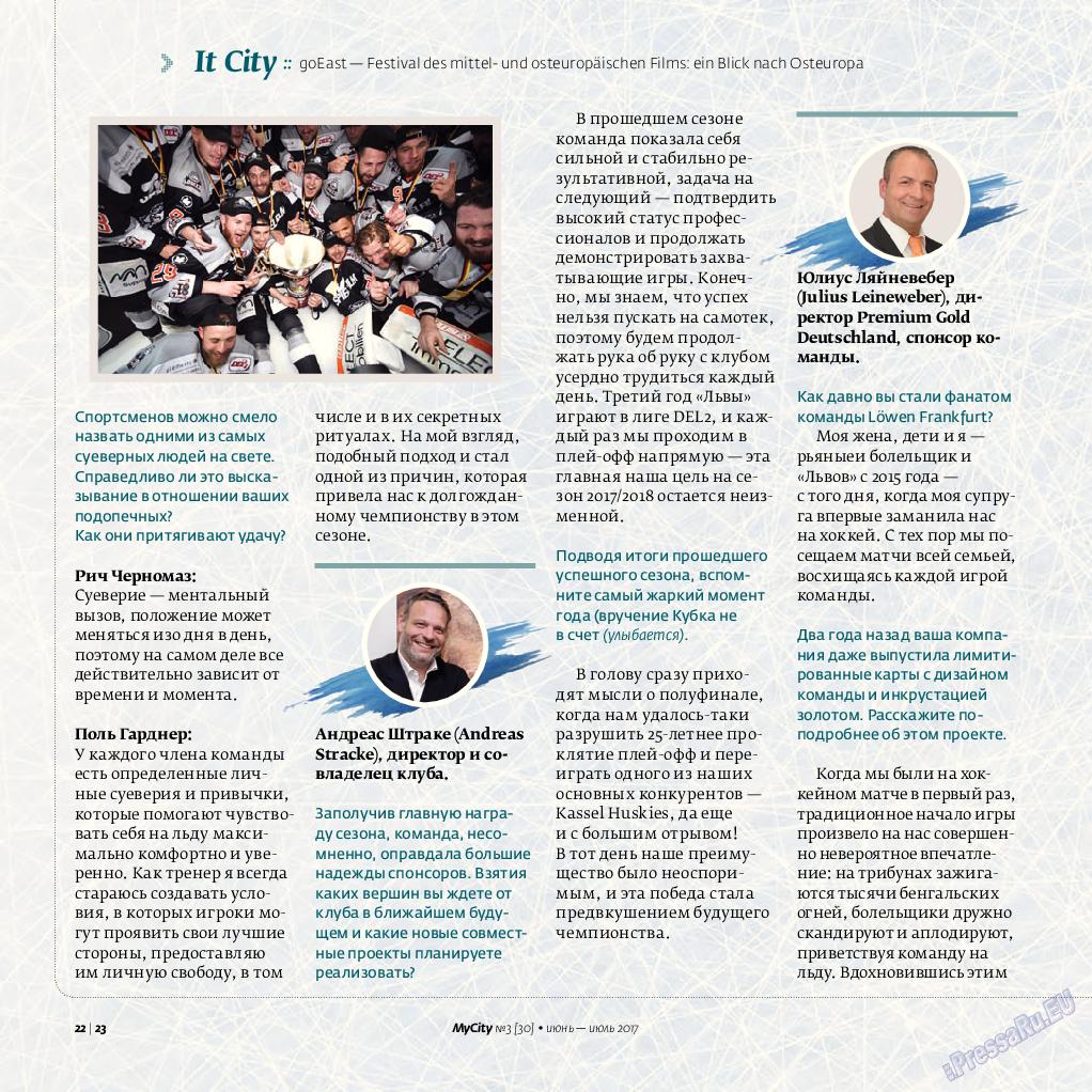 My City Frankfurt am Main (журнал). 2017 год, номер 30, стр. 22