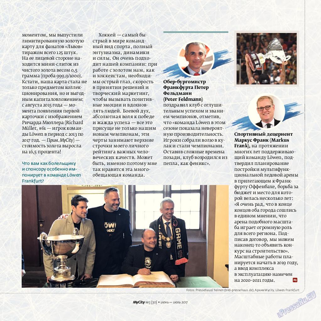 My City Frankfurt am Main (журнал). 2017 год, номер 30, стр. 23