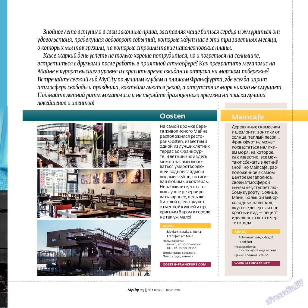 My City Frankfurt am Main (журнал). 2017 год, номер 30, стр. 35
