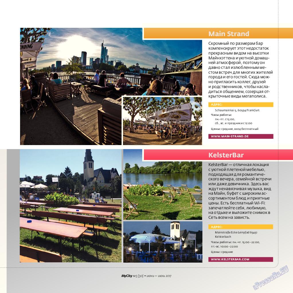 My City Frankfurt am Main (журнал). 2017 год, номер 30, стр. 37
