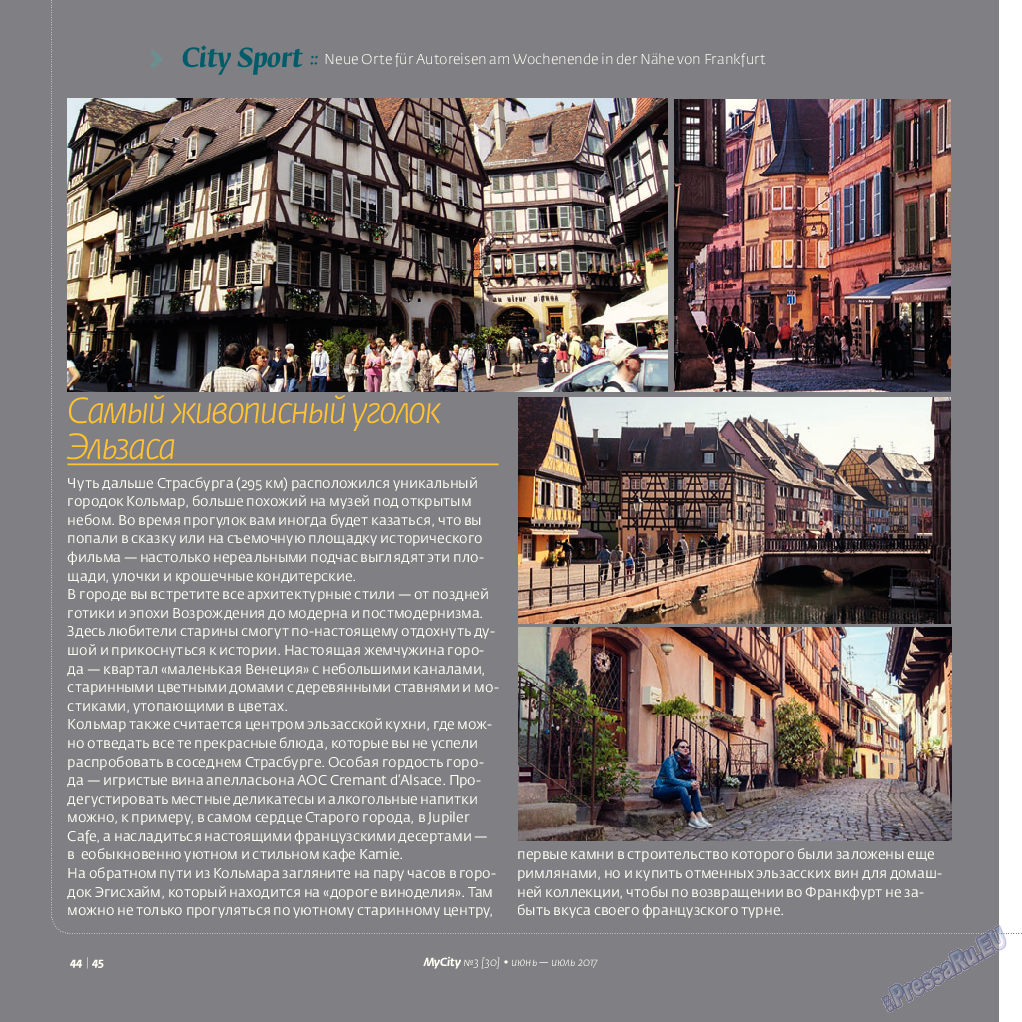 My City Frankfurt am Main (журнал). 2017 год, номер 30, стр. 44