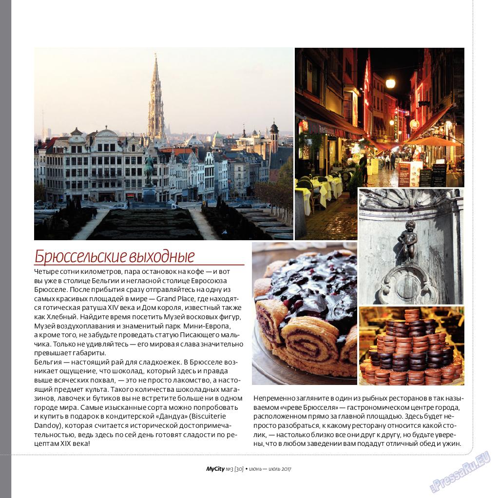My City Frankfurt am Main (журнал). 2017 год, номер 30, стр. 45