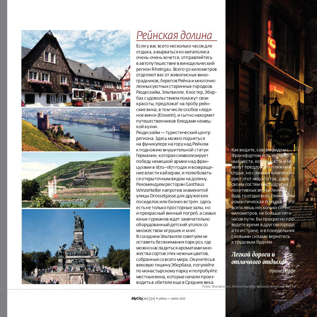 My City Frankfurt am Main (журнал). 2017 год, номер 30, стр. 47