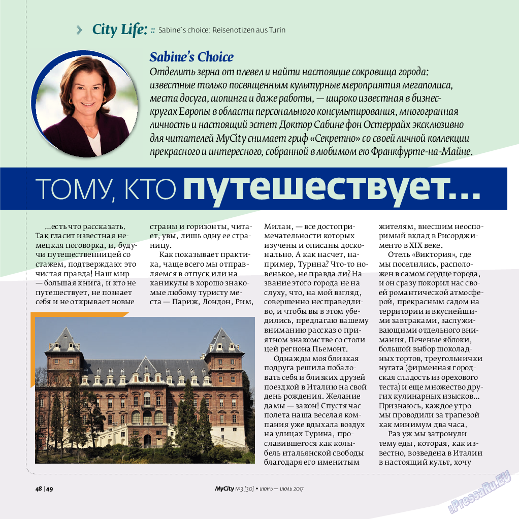 My City Frankfurt am Main (журнал). 2017 год, номер 30, стр. 48