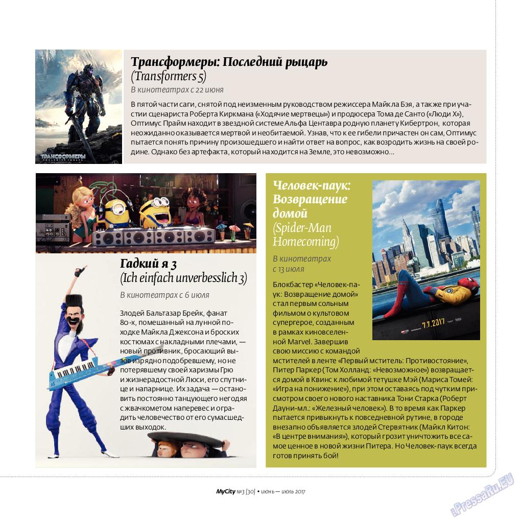 My City Frankfurt am Main (журнал). 2017 год, номер 30, стр. 55