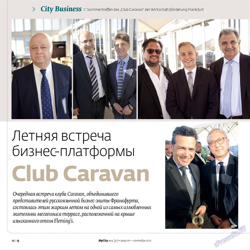 My City Frankfurt am Main (журнал). 2017 год, номер 31, стр. 12