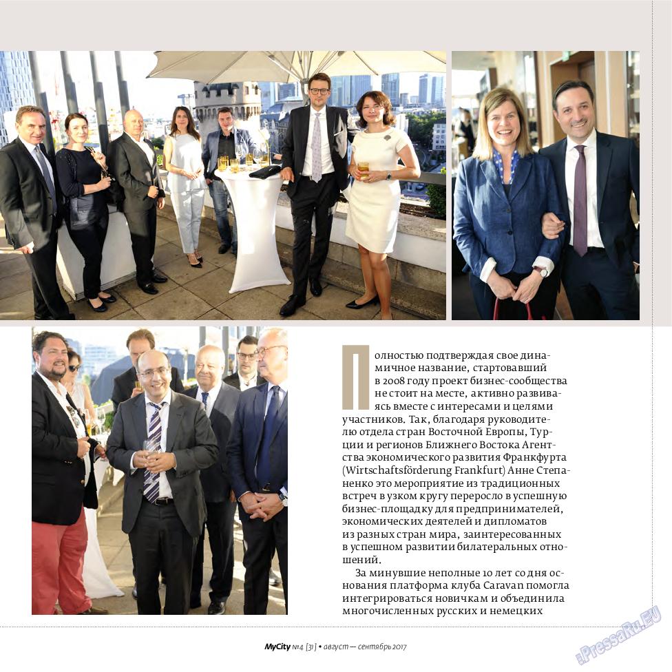 My City Frankfurt am Main (журнал). 2017 год, номер 31, стр. 13