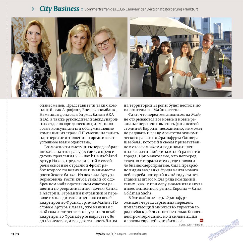My City Frankfurt am Main (журнал). 2017 год, номер 31, стр. 14