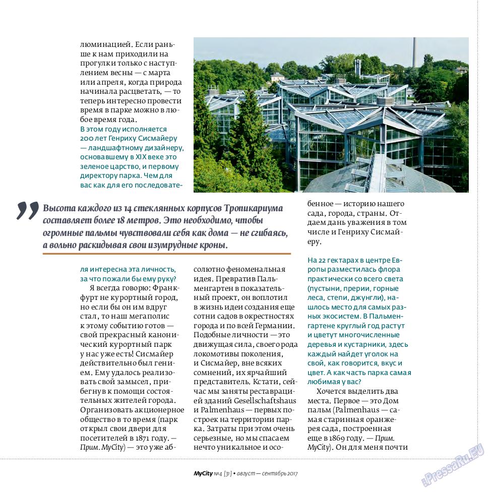 My City Frankfurt am Main (журнал). 2017 год, номер 31, стр. 17