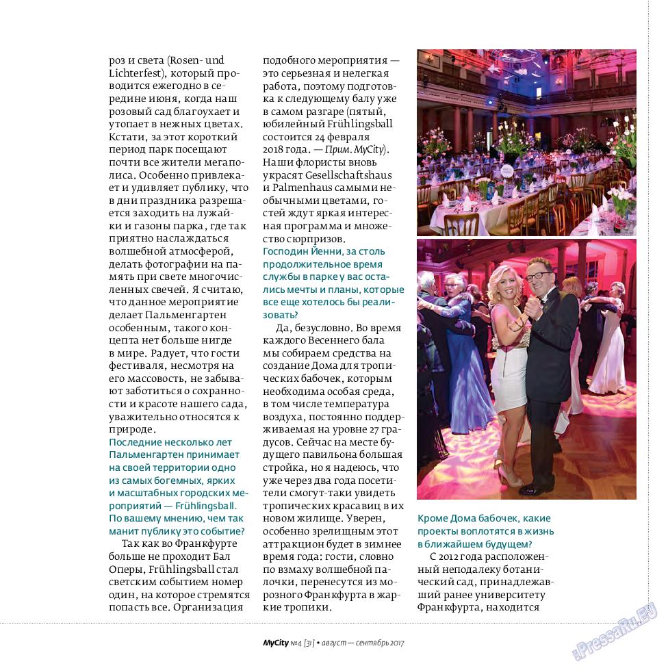 My City Frankfurt am Main (журнал). 2017 год, номер 31, стр. 19