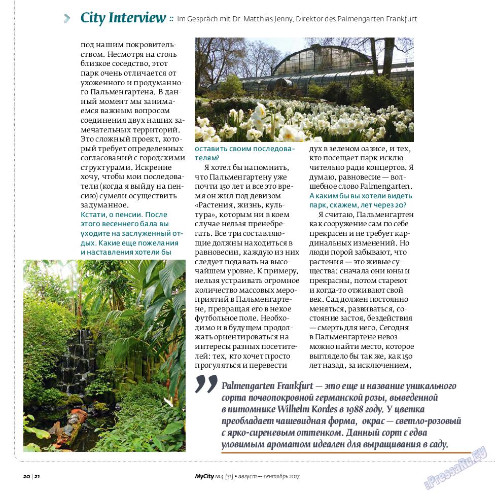 My City Frankfurt am Main (журнал). 2017 год, номер 31, стр. 20