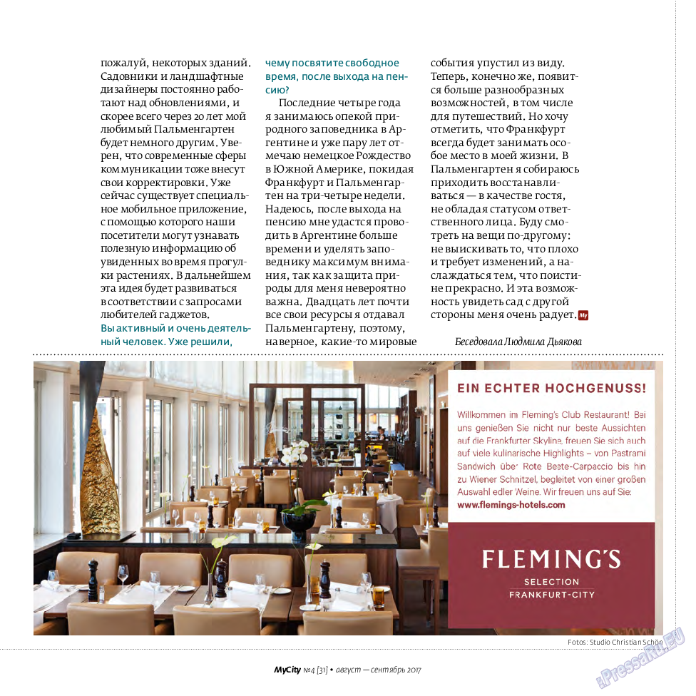 My City Frankfurt am Main (журнал). 2017 год, номер 31, стр. 21