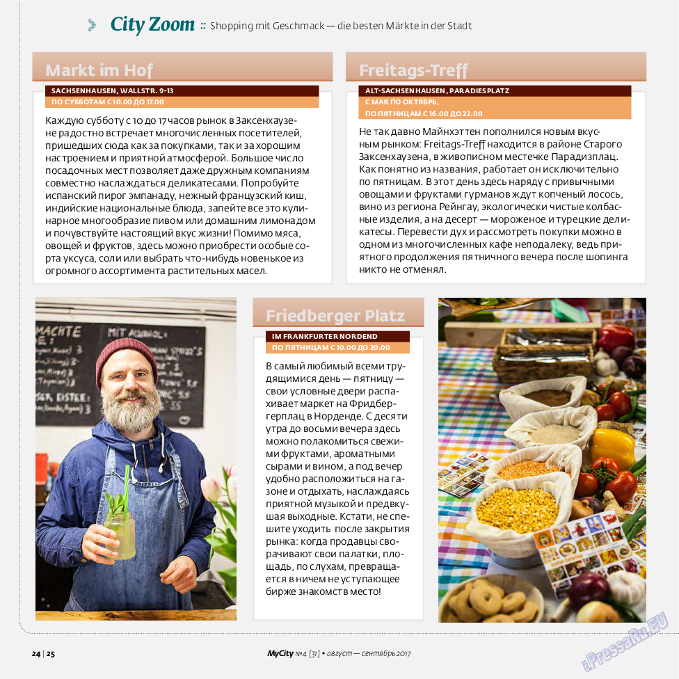 My City Frankfurt am Main (журнал). 2017 год, номер 31, стр. 24