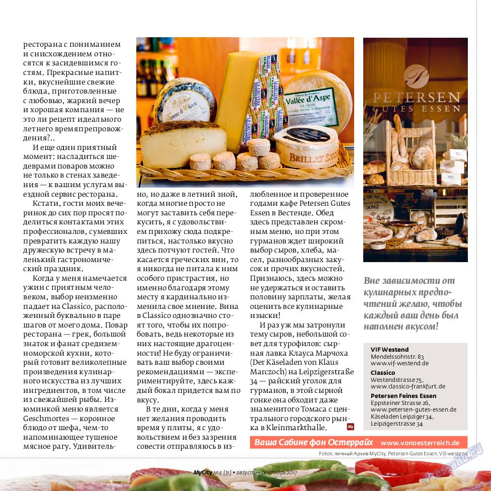 My City Frankfurt am Main (журнал). 2017 год, номер 31, стр. 27