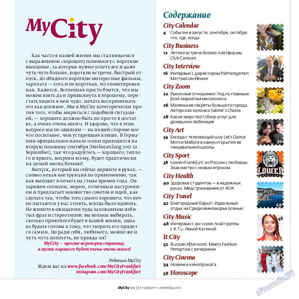 My City Frankfurt am Main (журнал). 2017 год, номер 31, стр. 3