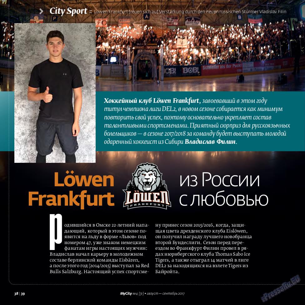 My City Frankfurt am Main (журнал). 2017 год, номер 31, стр. 32
