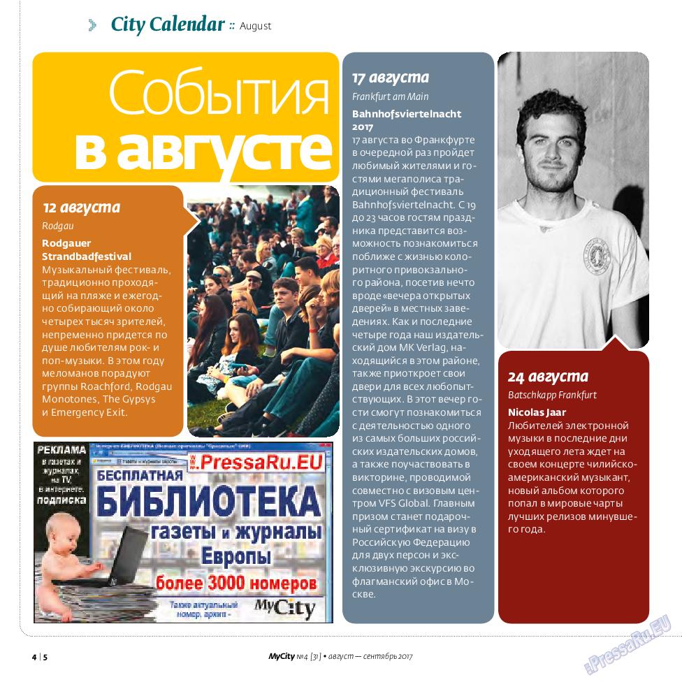 My City Frankfurt am Main (журнал). 2017 год, номер 31, стр. 4
