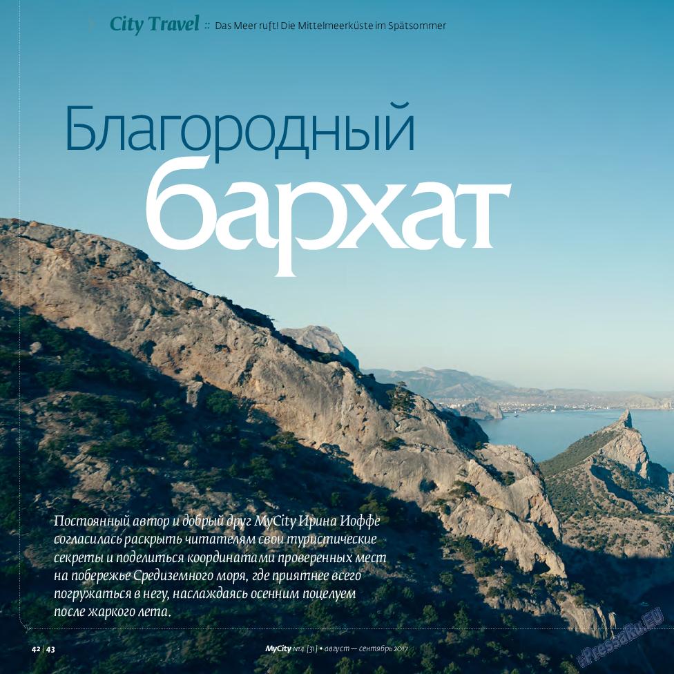 My City Frankfurt am Main (журнал). 2017 год, номер 31, стр. 42