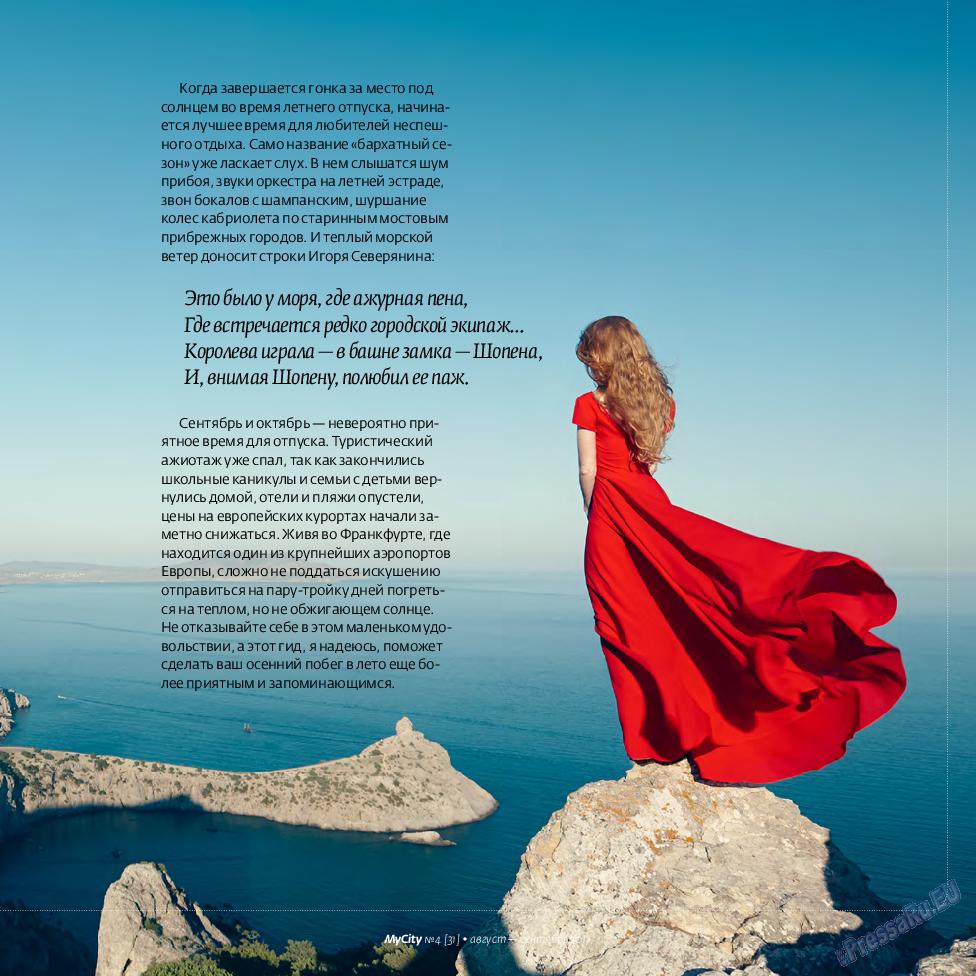 My City Frankfurt am Main (журнал). 2017 год, номер 31, стр. 43