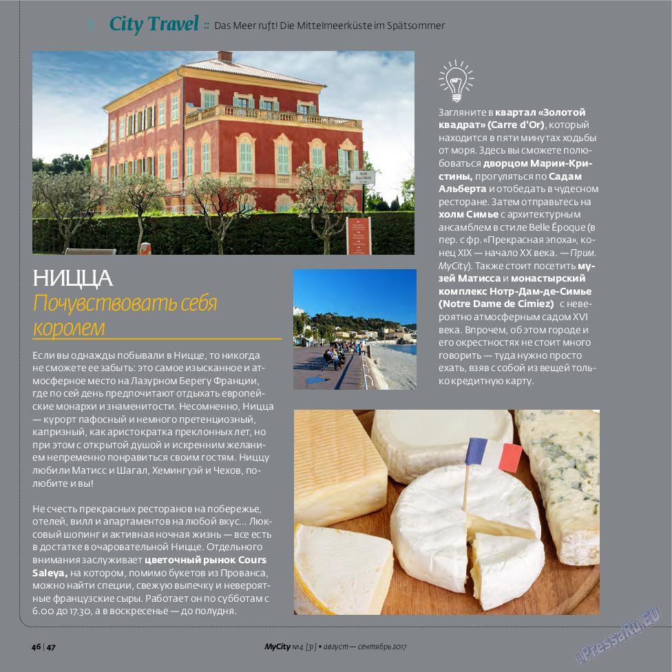 My City Frankfurt am Main (журнал). 2017 год, номер 31, стр. 46