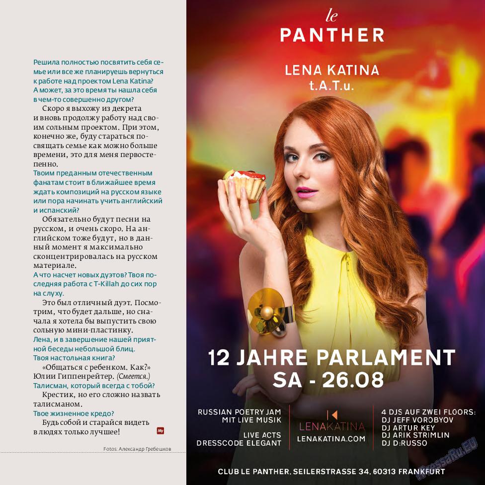 My City Frankfurt am Main (журнал). 2017 год, номер 31, стр. 51