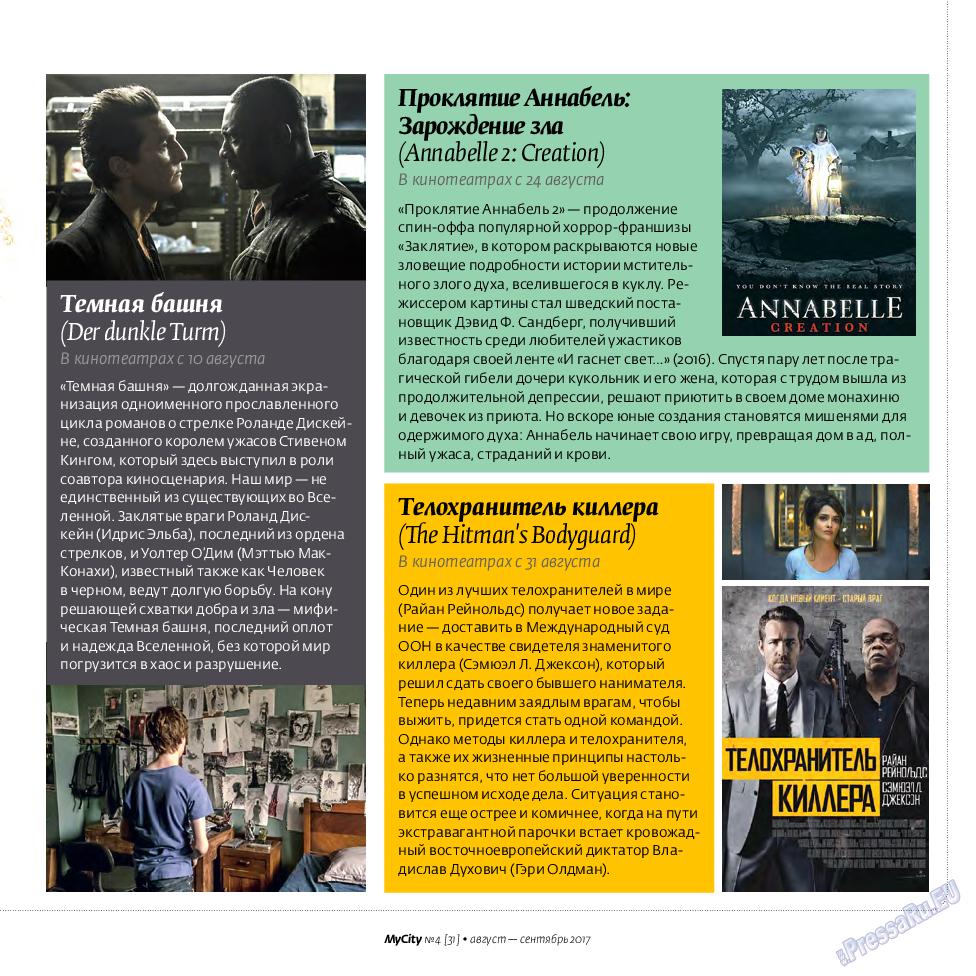 My City Frankfurt am Main (журнал). 2017 год, номер 31, стр. 55
