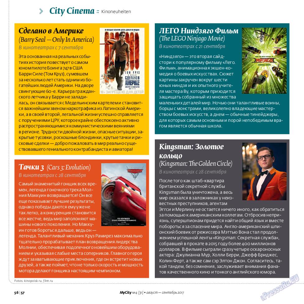My City Frankfurt am Main (журнал). 2017 год, номер 31, стр. 56