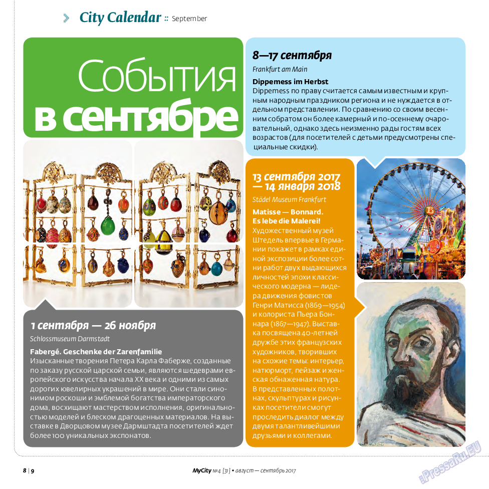My City Frankfurt am Main (журнал). 2017 год, номер 31, стр. 8