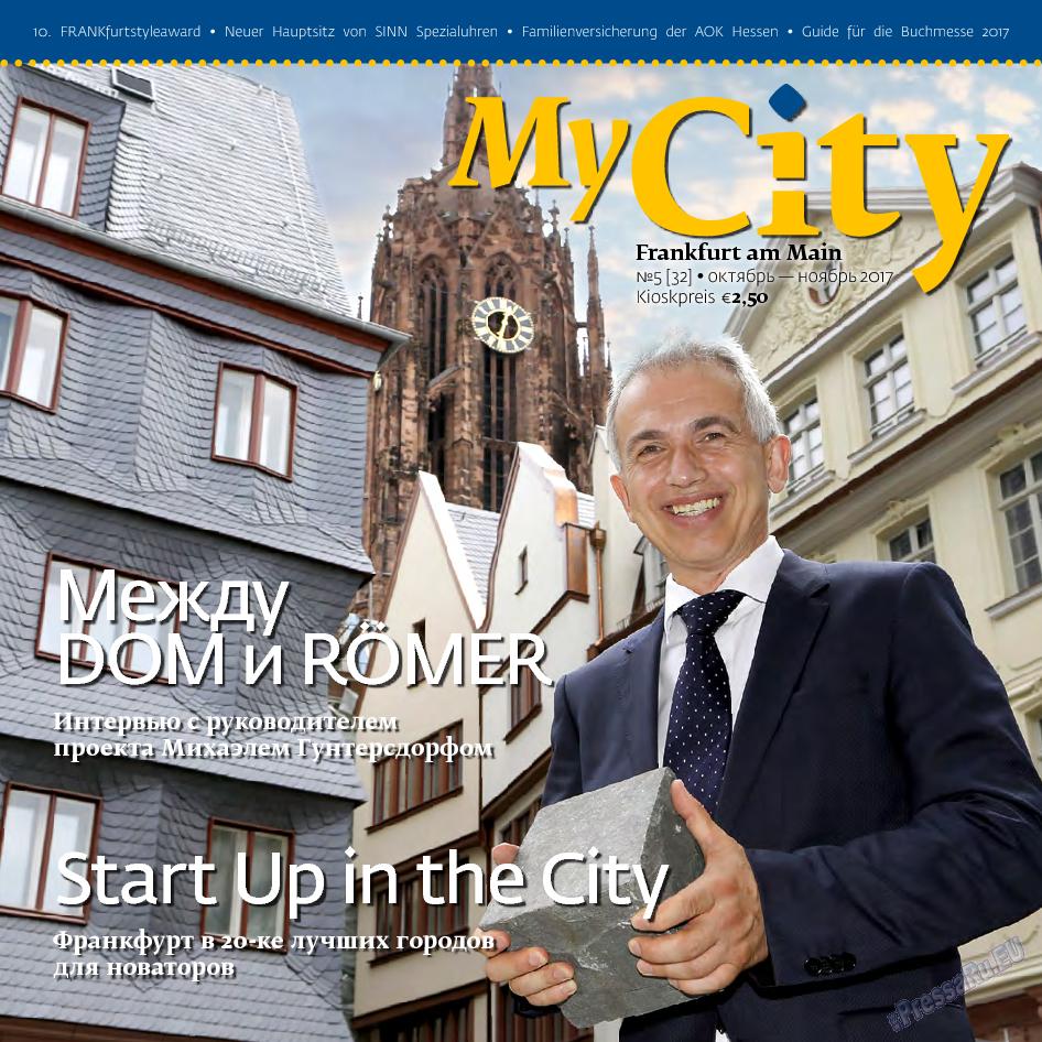 My City Frankfurt am Main (журнал). 2017 год, номер 32, стр. 1