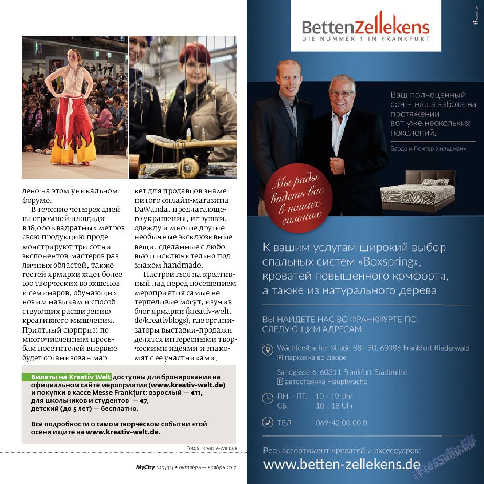 My City Frankfurt am Main (журнал). 2017 год, номер 32, стр. 13