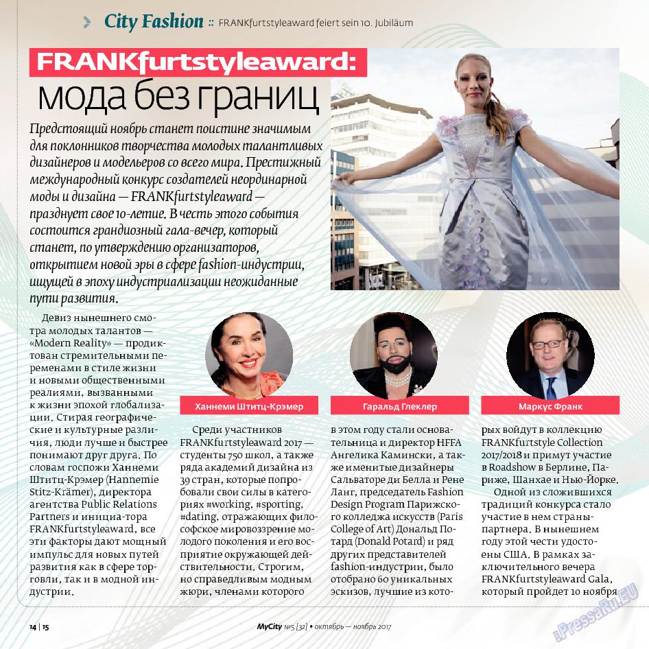 My City Frankfurt am Main (журнал). 2017 год, номер 32, стр. 14