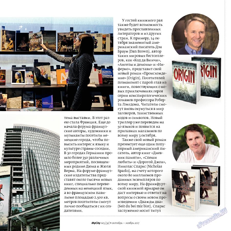 My City Frankfurt am Main (журнал). 2017 год, номер 32, стр. 17