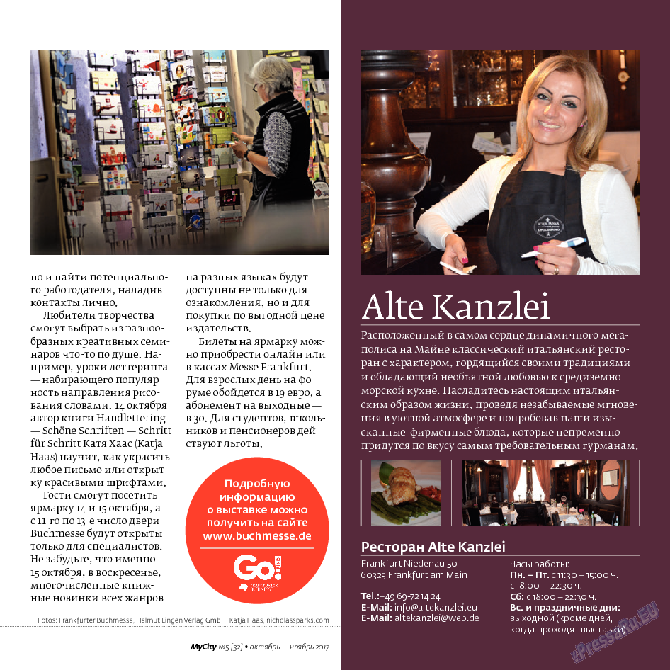 My City Frankfurt am Main (журнал). 2017 год, номер 32, стр. 19