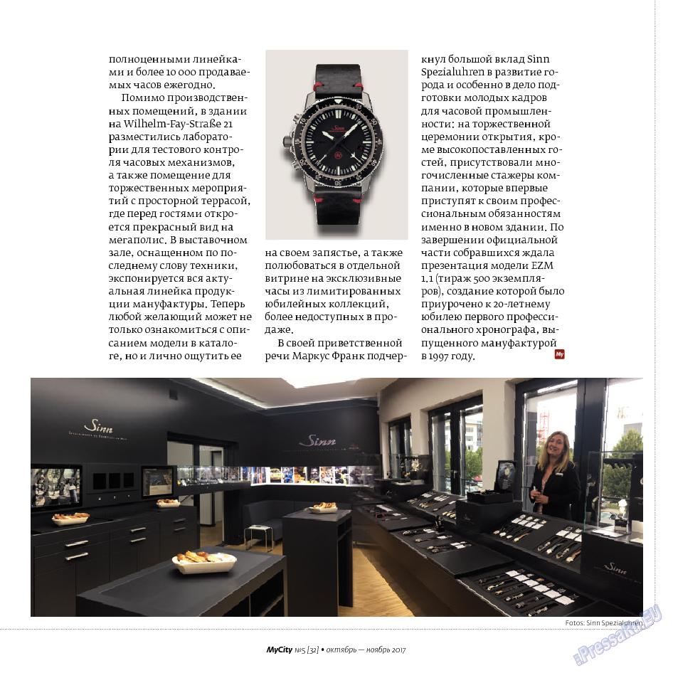 My City Frankfurt am Main (журнал). 2017 год, номер 32, стр. 21