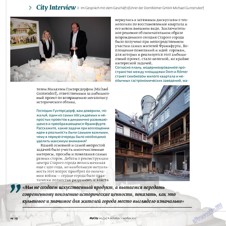 My City Frankfurt am Main (журнал). 2017 год, номер 32, стр. 24