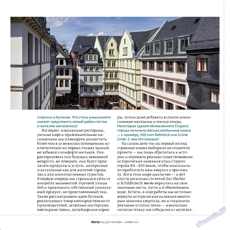 My City Frankfurt am Main (журнал). 2017 год, номер 32, стр. 25
