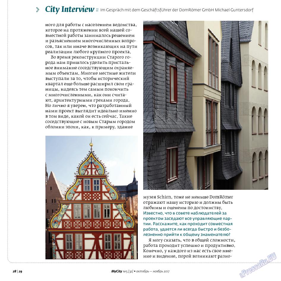 My City Frankfurt am Main (журнал). 2017 год, номер 32, стр. 28