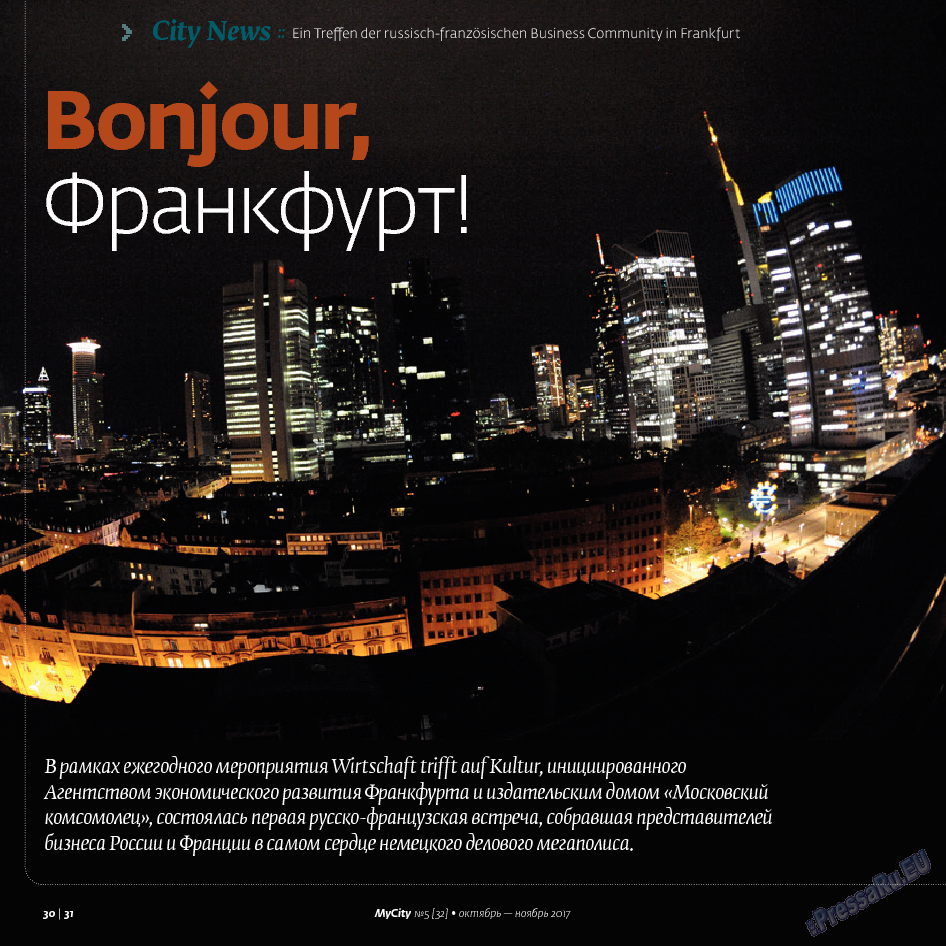 My City Frankfurt am Main (журнал). 2017 год, номер 32, стр. 30