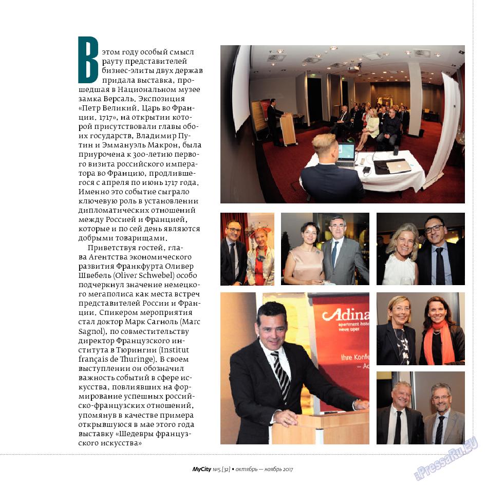 My City Frankfurt am Main (журнал). 2017 год, номер 32, стр. 31