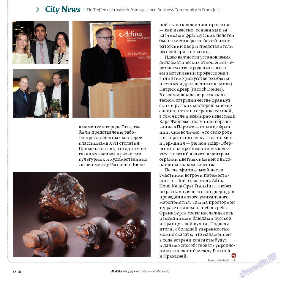 My City Frankfurt am Main (журнал). 2017 год, номер 32, стр. 32