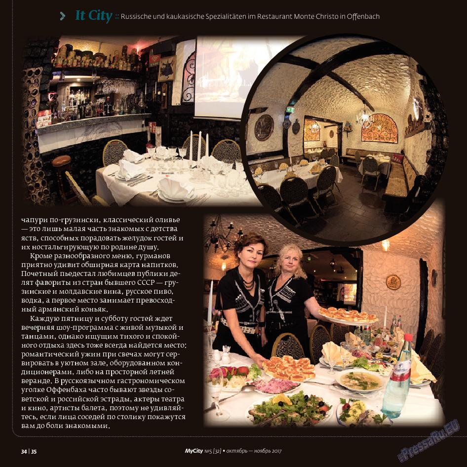 My City Frankfurt am Main (журнал). 2017 год, номер 32, стр. 34