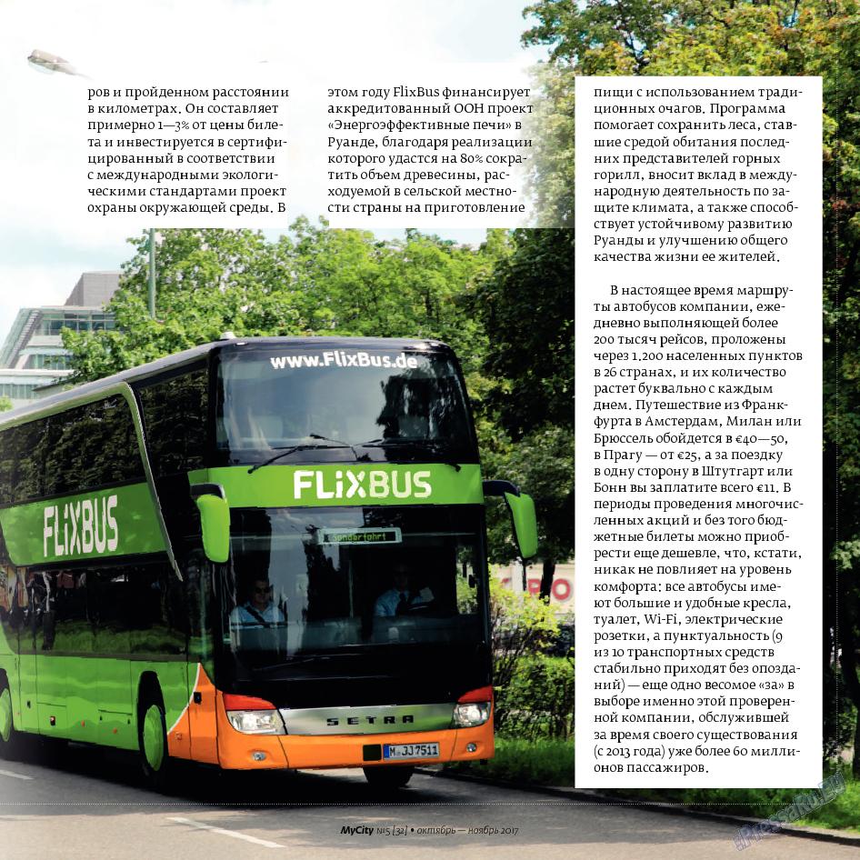My City Frankfurt am Main (журнал). 2017 год, номер 32, стр. 41