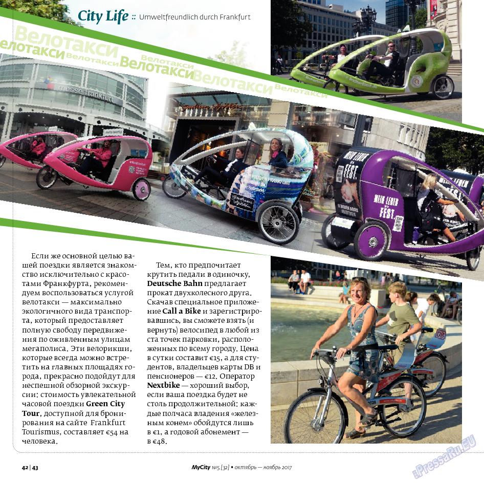 My City Frankfurt am Main (журнал). 2017 год, номер 32, стр. 42