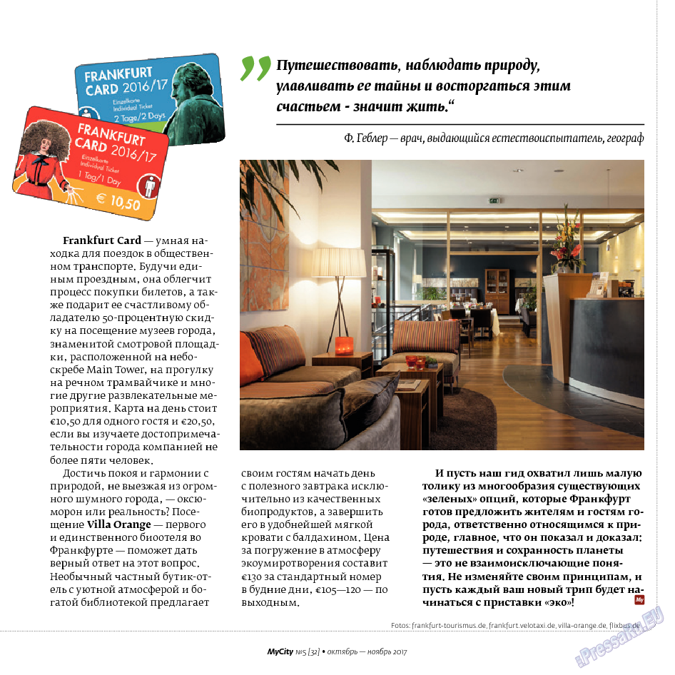 My City Frankfurt am Main (журнал). 2017 год, номер 32, стр. 43