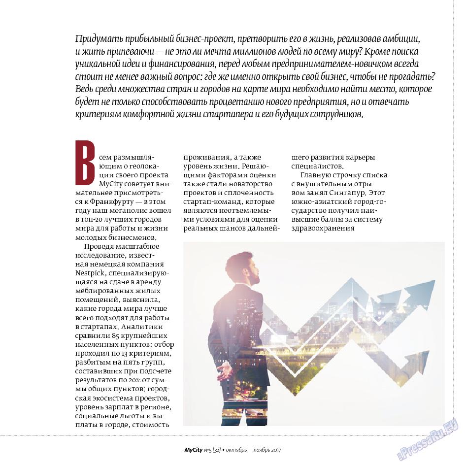 My City Frankfurt am Main (журнал). 2017 год, номер 32, стр. 45
